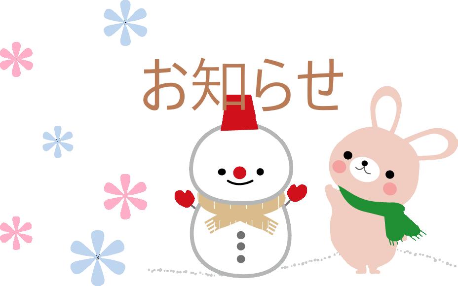 「キャッチくんが行く」慈恵幼稚園編・放送予定日のお知らせ★