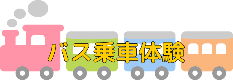 年少さん:トーマスバス乗車体験