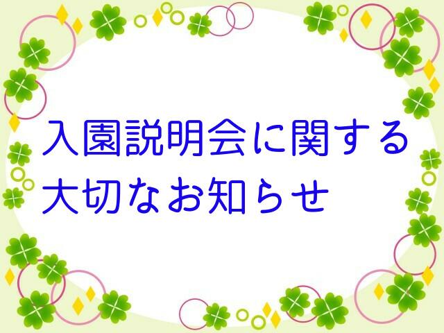 【重要】入園説明会について
